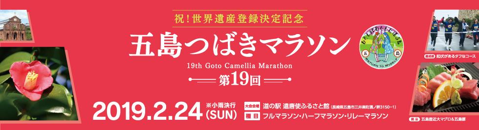第19回五島つばきマラソン